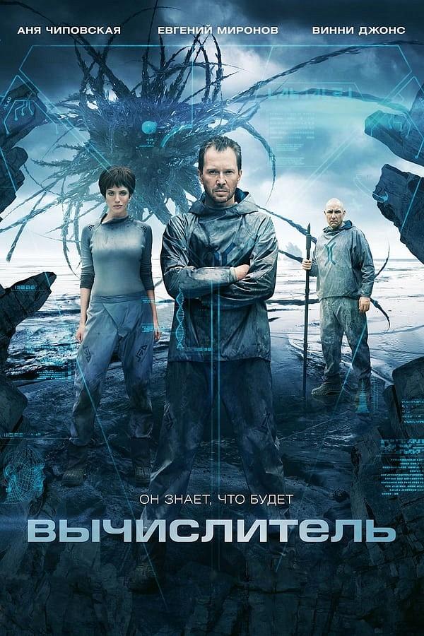 Calculator movie poster